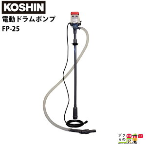 工進 KOSHIN ドラムポンプ 給油ポンプ モーターポンプ 電動 100V FP-25 灯油 軽油 汲み上げ ラクオート 農業用 工業用 農業機械 農機具
