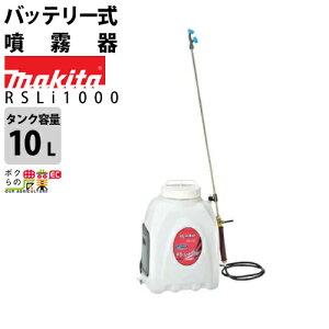 マキタ makita 背負式バッテリー動力噴霧機 RSLi1000噴霧器 充電式 バッテリ 軽量 RSLI1000
