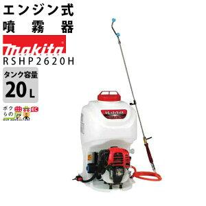 マキタ makita 背負動噴 薬液タンク容量20L ラビット RSHP2620H最大圧力1.2MPa 2ストロークタイプ ラピッド 噴霧器