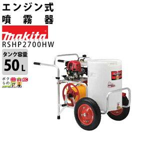 マキタ makita 走行式セット動噴 薬液タンク容量50L RSHP2700HW最大圧力2.5MPa φ8.5mm×20mホース 4ストロークタイプ ラビット 噴霧器