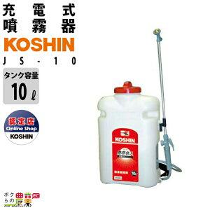 工進 KOSHIN 噴霧器 電池式 乾電池 除草名人 JS-10 10Lタンク 除草剤専用 電動 電池 電気 背負い式 低圧タイプ 小型