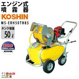 送料無料 工進 KOSHIN 噴霧器 エンジン MS-ERH50TH85 50Lタンク 最高圧力3.0Mpa 置き型 けん引式 タンク キャリー付き ガーデンスプレイヤー 4ストロークエンジン 動噴 動力噴霧器
