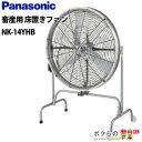 【送料無料】Panasonic 畜産用床置きファン NK-14YHB【牛 送風 冷風 循環 畜舎 冷やす暑さ対策 扇風機 大型 巨大】