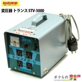 スター電器 SUZUKID 変圧器 トランス STV-3000ダウントランス トランスターV
