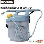 工進/KOSHIN乾電池式噴霧器/噴霧機ガーデンマスターGT-5S