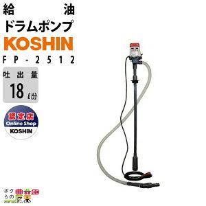 工進 KOSHIN 給油ポンプ ドラムポンプ モーターポンプ 電動 12V バッテリー FP-2512 灯油 軽油 汲み上げ ラクオート 農業用 工業用 農業機械 農機具