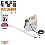 工進乾電池式園芸用噴霧器ガーデンマスター【3Lタンク】GT-3S
