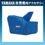 ヤマハヤマハ除雪機本体カバーYS870J,YS1070用
