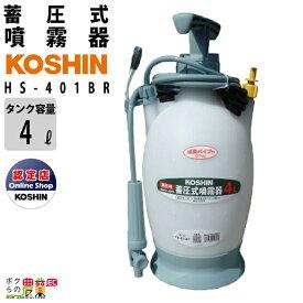 工進 KOSHIN 噴霧器 手動式 蓄圧式 手動 HS-401BR 4Lタンク ミスターオート 肩掛式