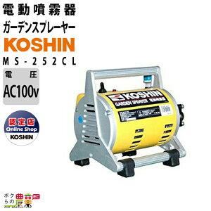 工進 KOSHIN 噴霧器 MS-252CL 置き型 23Lタンク 電気 電動モーター 動噴 動力噴霧器 レクモ ボクらの農業EC
