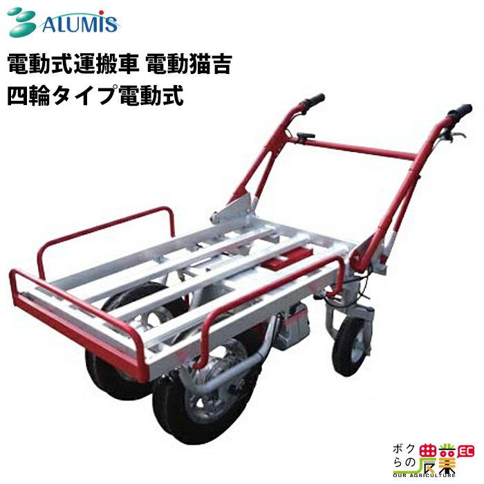 【送料無料】アルミス 電動式運搬車 電動猫吉 四輪タイプ【電動式 運搬車 運搬台車 次世代 手押し車 キャリー】