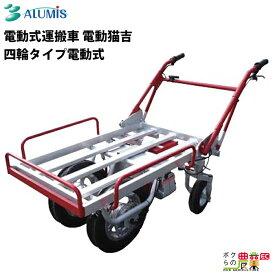 アルミス 電動式運搬車 猫吉(電動猫吉四輪)