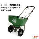 キンボシ Scotts【スコッツ】 ロータリー式肥料散布機 デラックスエッジガード SEG-3500DX