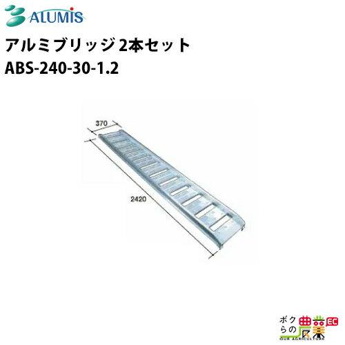 アルミス アルミブリッジ(2本セット) ABS-240-30-1.2