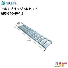 送料無料 アルミス ALUMIS アルミブリッジ 2本セット ABS-240-40-1.2