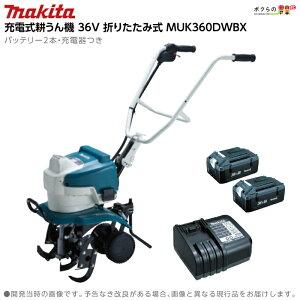 送料無料 マキタ makita 36V 充電式 耕うん機 管理機 MUK360DWBX バッテリー2本・充電器付属