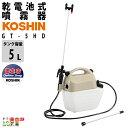 工進 KOSHIN 噴霧器 電池式 電池 電気 GT-5HS 5Lタンク 肩掛式 ガーデンマスター 乾電池 ハイパワータイプ 菜園 園芸 …