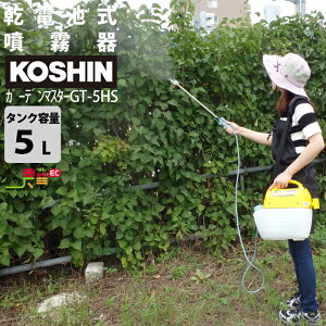 工進 KOSHIN 噴霧器 電池式 電池 電気 GT-5HS 5Lタンク 肩掛式 ガーデンマスター 乾電池 ハイパワータイプ 菜園 園芸 ガーデニング 庭