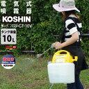 工進 KOSHIN 噴霧器 電気 電動 家庭用電源 GT-10V 10Lタンク AC100V 肩掛式 ガーデンマスター 菜園 園芸 ガーデニング…