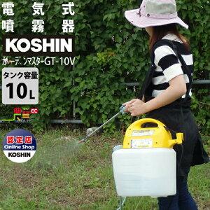 工進 KOSHIN 噴霧器 GT-10V 10Lタンク 肩掛式 電気 電動 家庭用電源 ガーデンマスター 菜園 園芸 レクモ ボクらの農業EC