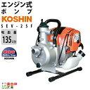 送料無料 工進 KOSHIN エンジンポンプ ウォーターポンプ 水ポンプ SEV-25F 最大吐出量135L/分 全揚程35m 4サイクルエ…