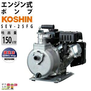 送料無料 工進 KOSHIN エンジンポンプ SEV-25FG 最大吐出量150L/分 全揚程28m ハンドル付き 4サイクルエンジン 給水ポンプ 汲み上げ 水換え 吸水 排水 水槽 井戸 散水 農業機械 農機具