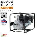 送料無料 工進 KOSHIN エンジンポンプ ウォーターポンプ 水ポンプ SEV-40X 最大吐出量320L/分 全揚程32m 4サイクルエ…