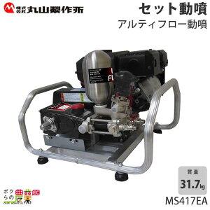 丸山製作所 エンジンセット動噴 MS415EA-1 358441 噴霧器 噴霧機 レクモ ボクらの農業EC