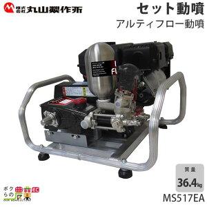 丸山製作所 エンジンセット動噴 MS515EA-1 358442 噴霧器 噴霧機 レクモ ボクらの農業EC