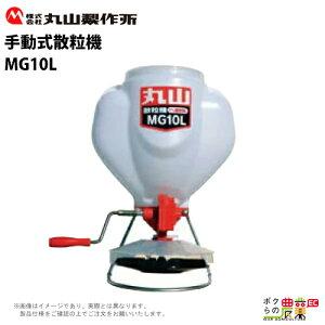 丸山製作所 散粒機 MG10L 388060 手動式 肥料散布 一般粒剤 粒状肥料 種子散布 レクモ ボクらの農業EC