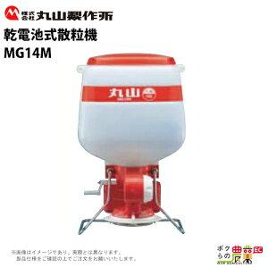 丸山製作所 散粒機 MG14M 388011 乾電池式 肥料散布 一般粒剤 粒状肥料 種子散布