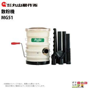 丸山製作所 散粉機 MG51 338122 肥料散布 粉 散布 拡散噴頭