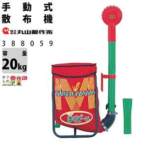 丸山製作所 肥料散布機 まくぞーくんDX 388059 袋容量20kg 粉剤散布 粒剤散布 ケイカル散布 レクモ ボクらの農業EC