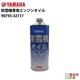 YAMAHA ヤマハ 除雪機専用エンジンオイル 1Lキャップ缶 90793-32117