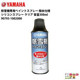 YAMAHA ヤマハ 除雪機専用ペイントスプレー 撥水仕様 クリア 容量300ml 90793-1002000