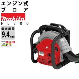 マキタ エンジン式 ブロア FL500 ブロワ 送風 エアー 送風機 落ち葉 清掃 makita レクモ ボクらの農業EC