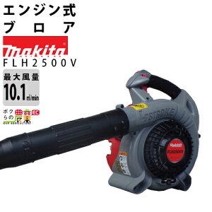 マキタ エンジン式 ブロア FLH2500V ブロワ 送風 エアー 送風機 落ち葉 清掃 makita レクモ ボクらの農業EC