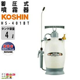 工進 KOSHIN 噴霧器 手動式 蓄圧式 手動 HS-401BT 4Lタンク ミスターオート 肩掛式