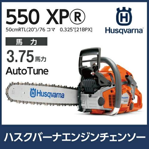 ハスクバーナ エンジンチェーンソー 550XP-20RT (20インチ(50cm)) [Husqvarna チェンソー 550XP 20RT プロフェッショナル・ソー]