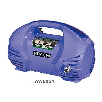 日立/HITACHI 高圧洗浄機/洗車機 FAW80SA【家庭用】