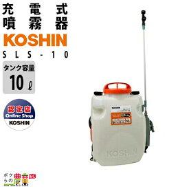 工進 KOSHIN 充電式 噴霧器 SLS-10 10Lタンク 背負い式 リチウムイオン バッテリー