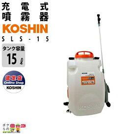 工進 KOSHIN リチウムイオンバッテリー搭載 充電式 噴霧器 SLS-15 15Lタンク スマートコーシン 噴口2種標準付属