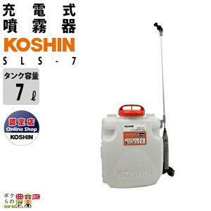 工進 KOSHIN 噴霧器 バッテリー SLS-7 7L 背負い式 電動 充電式 リチウムイオン レクモ ボクらの農業EC