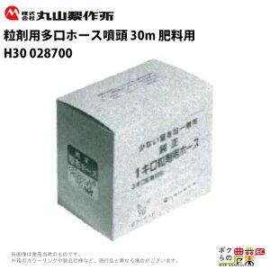丸山製作所 粒剤用多口ホースフントウ 028700 30m 肥料用 H30 動力散布機用パーツ