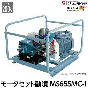 丸山製作所 モーターセット動噴50Hz MS655MC-1 358470 噴霧器 噴霧機 レクモ ボクらの農業EC