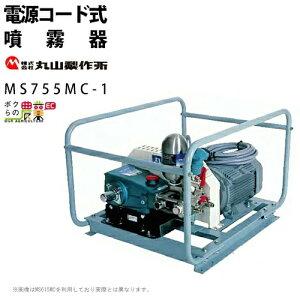 丸山製作所 モーターセット動噴50Hz MS755MC-1 358472 噴霧器 噴霧機 レクモ ボクらの農業EC