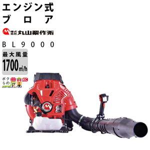 丸山製作所 ブロワー BL9000(JP) 395868 ブロア ブロワ 送風機 エンジンタイプ エンジン式 レクモ ボクらの農業EC