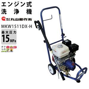 丸山製作所 高圧洗浄機 MKW1511DX-H 316198 農業用 エンジンタイプ 高圧洗浄器 洗車機 レクモ ボクらの農業EC