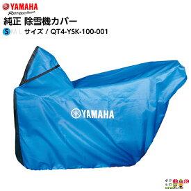 YAMAHA ヤマハ 除雪機 カバー S サイズ 車体 YT660 YT660-B 用 QT4-YSK-100-001 除雪機カバー