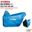YAMAHA ヤマハ 除雪機 カバー M サイズ 車体 YSF860 YSF860-B YT1070 YSF1070 YSF1070T YSF1070T-B 用 QT4-YSK-100-00…